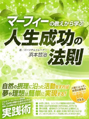 cover image of マーフィーの教えから学ぶ 人生成功の法則