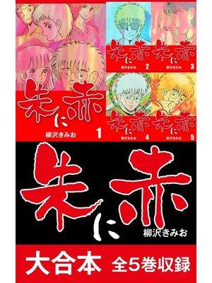 cover image of 朱に赤 大合本 全5巻収録: 1巻