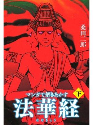 cover image of マンガで解き明かす法華経(ほけきょう): 下