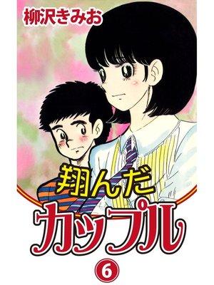cover image of 翔んだカップル: 6巻