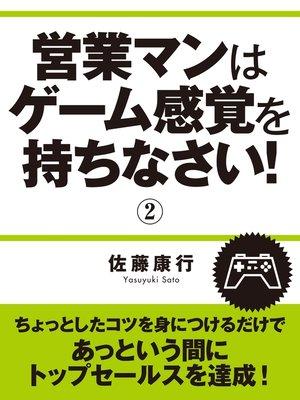 cover image of 営業マンはゲーム感覚を持ちなさい! 2
