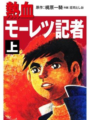 cover image of 熱血モーレツ記者: 上