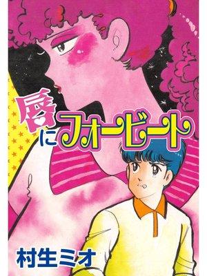 cover image of 唇にフォービート