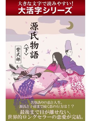 cover image of 【大活字シリーズ】源氏物語 <下>