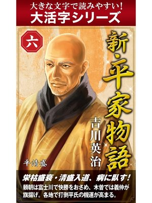 cover image of 【大活字シリーズ】新・平家物語 六巻