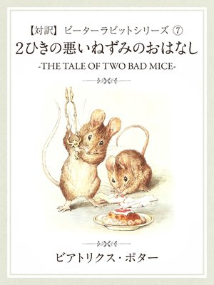 cover image of 【対訳】ピーターラビット 7  2匹の悪いねずみのおはなし -THE TALE OF TWO BAD MICE-