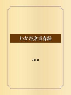 cover image of わが寄席青春録