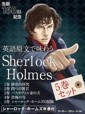 cover image of 英語原文で味わう Sherlock Holmes 5巻セット