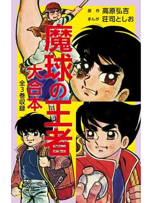 cover image of 魔球の王者 大合本: 1