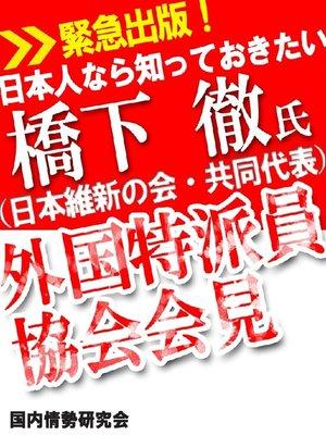 cover image of 日本人なら知っておきたい 橋下徹氏(日本維新の会・共同代表)外国特派員協会会見