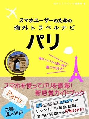cover image of 【海外でパケ死しないお得なWi-Fiクーポン付き】スマホユーザーのための海外トラベルナビ パリ