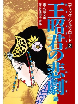 cover image of コミック・シルクロード