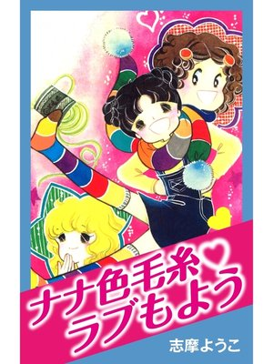 cover image of ナナ色毛糸ラブもよう