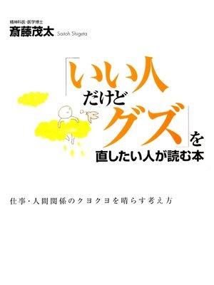 cover image of 「いい人だけどグズ」を直したい人が読む本―仕事・人間関係のクヨクヨを晴らす考え方