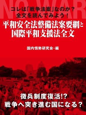 cover image of コレは「戦争法案」なのか? 全文を読んでみよう! 平和安全法整備法案要綱と国際平和支援法全文