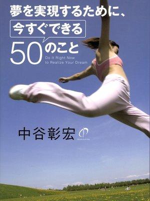 cover image of 夢を実現するために今すぐできる50のこと