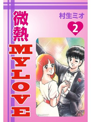 cover image of 微熱MyLove