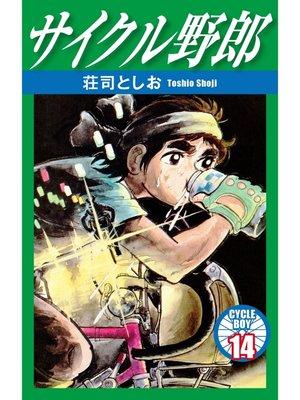 cover image of サイクル野郎: 14巻