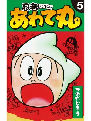 cover image of 忍者あわて丸: 5