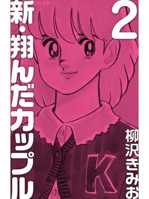 cover image of 新 翔んだカップル: 2巻
