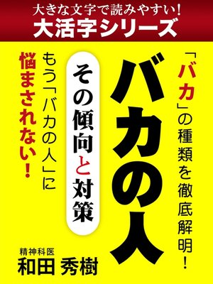 cover image of 【大活字シリーズ】バカの人 その傾向と対策