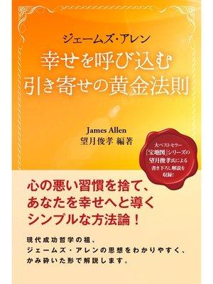 cover image of ジェームズ・アレン 幸せを呼び込む引き寄せの黄金法則
