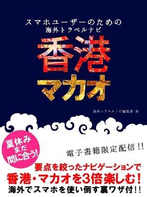 cover image of 【海外でパケ死しないお得なWi-Fiクーポン付き】スマホユーザーのための海外トラベルナビ 香港・マカオ