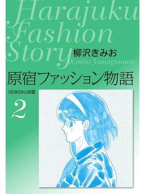 cover image of 原宿ファッション物語: 2巻
