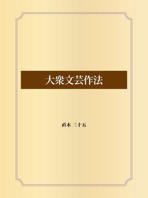 cover image of 大衆文芸作法