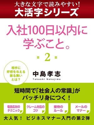 cover image of 【大活字シリーズ】入社100日以内に学ぶこと。 2