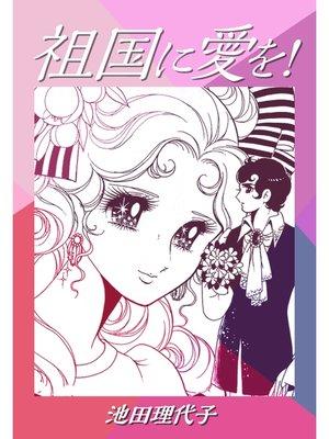 cover image of 祖国に愛を!: 1巻
