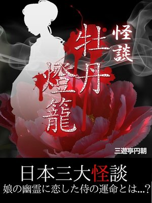 cover image of 怪談 牡丹灯籠