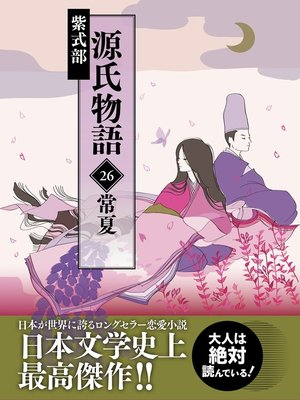 cover image of 源氏物語 26 常夏