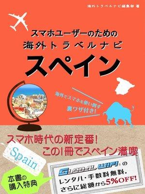 cover image of 【海外でパケ死しないお得なWi-Fiクーポン付き】スマホユーザーのための海外トラベルナビ スペイン