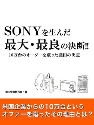 cover image of SONYを生んだ最大・最良の決断!!―10万台のオーダーを蹴った盛田の決意―