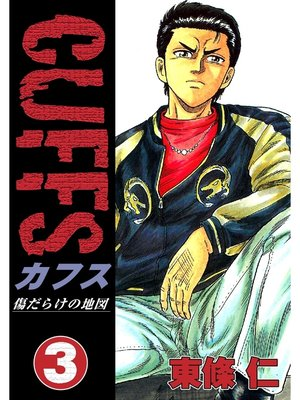 cover image of CUFFS 傷だらけの地図: 3巻