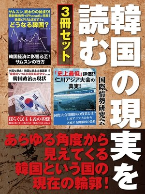 cover image of 韓国の現実を読む3冊セット