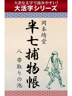 cover image of 【大活字シリーズ】半七捕物帳 八 帯取りの池