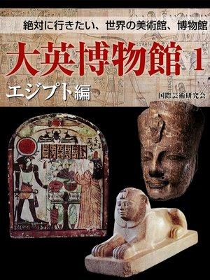 cover image of 【絶対に行きたい世界の美術館、博物館】大英博物館1 エジプト編