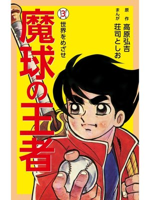 cover image of 魔球の王者: 3巻