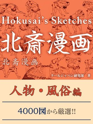 cover image of 北斎漫画 人物・風俗編