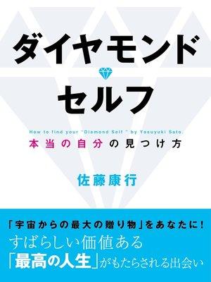 cover image of ダイヤモンド・セルフ