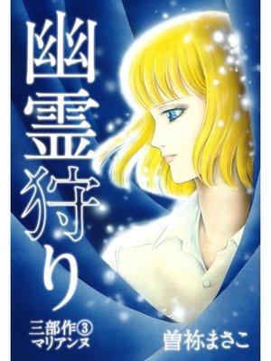 cover image of 幽霊狩り三部作: (3)マリアンヌ