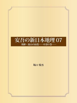 cover image of 安吾の新日本地理 07 飛騨・高山の抹殺──中部の巻──