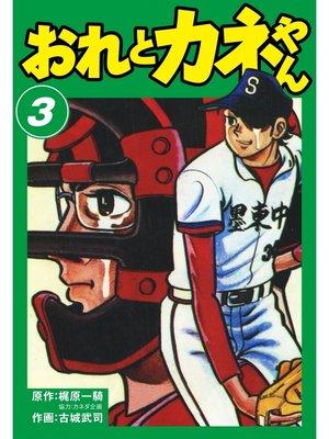 cover image of おれとカネやん: 3巻
