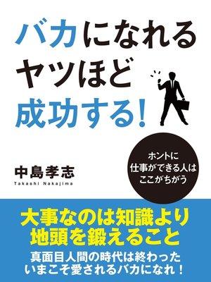 cover image of バカになれるヤツほど成功する!