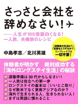 cover image of さっさと会社を辞めなさい!――人生が100倍面白くなる! 一人旅、夫婦旅のレシピ