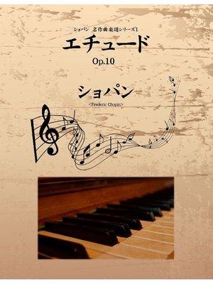 cover image of ショパン 名作曲楽譜シリーズ1 エチュード Op.10
