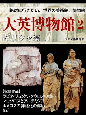 cover image of 【絶対に行きたい世界の美術館、博物館】大英博物館2 ギリシャ編