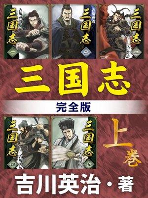 cover image of 三国志 完全版 上巻